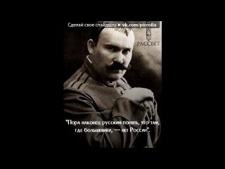 «Песня Русских офицеров.» под музыку И. Карташев - Песня русских офицеров. Picrolla